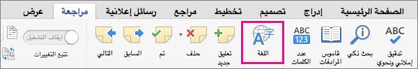 علي علامه التبويب مراجعه، انقر فوق اللغه ل# تعيين لغه النص المحدد.
