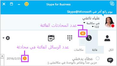 فائته الوصول الي الرسائل من Skype الخاص بك ل# صفحه Business المراسله الفوريه