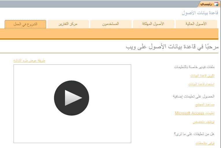 قاعدة بيانات ويب الأصول