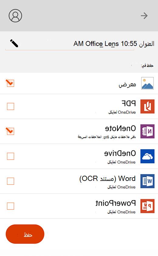 خيارات التصدير في Office Lens ل Android