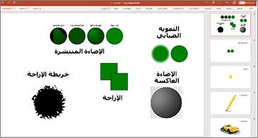 شريحة مع أمثلة على عوامل التصفية SVG