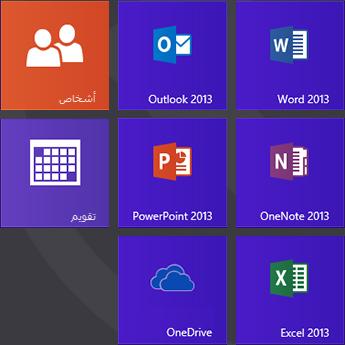 شاشة بدء Office.com