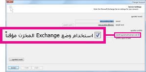"""خانة الاختيار """"استخدام وضع Exchange المخزن مؤقتاً"""" في مربع الحوار """"تغيير الحساب"""""""