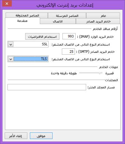 إعدادات SSL وTLS في Outlook 2010
