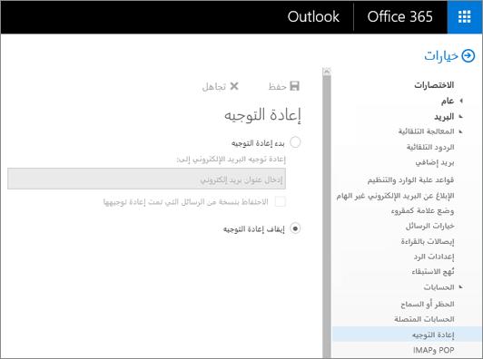 """لقطة شاشة تعرض صفحة خيار """"إعادة توجيه"""" مع تحديد خيار """"إيقاف إعادة التوجيه""""."""