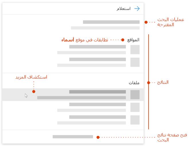 لقطه شاشه ل# مربع البحث حديث ب# مؤشرات ل# عناصر ل# استكشاف