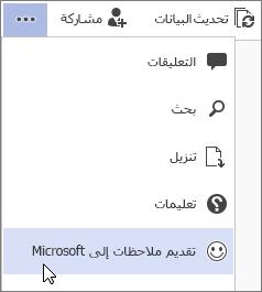 تقديم ملاحظات الي امر Microsoft
