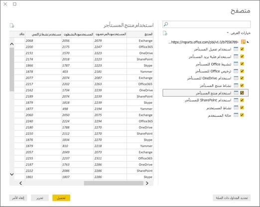 لقطة شاشة لقيم ODATA المتوفرة في واجهة برمجة التطبيقات لإعداد التقارير