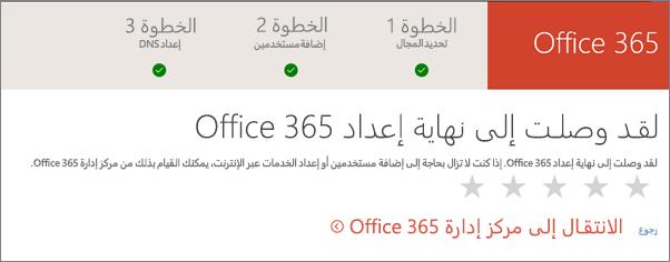 تم الانتهاء! انتقل إلى مركز إدارة Office 365.