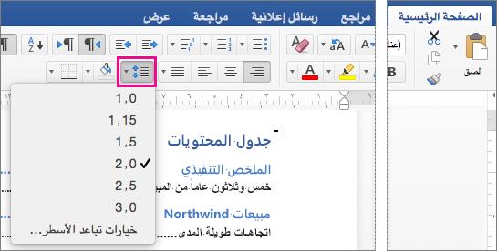 """علي علامه التبويب الصفحه الرئيسيه، يتم تمييز """"تباعد الاسطر"""" مع 2.0 محدده."""