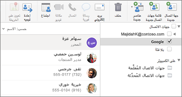 قائمة جهات الاتصال تظهر جهات اتصال Google