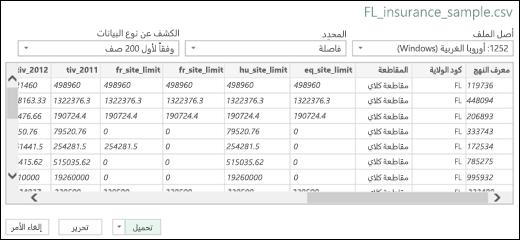 مربع الحوار موصل CSV/النص المحسّن في Excel Power BI