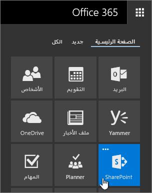 مشغّل التطبيق مع تمييز SharePoint.