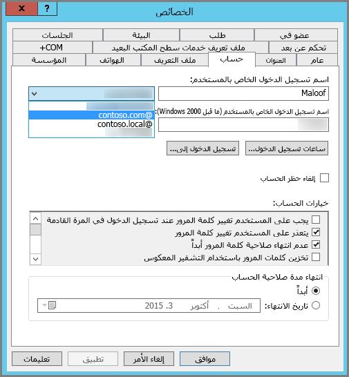 إضافة لاحقة UPN جديدة لمستخدم ما