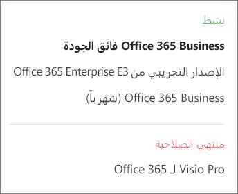 لقطة شاشة لصفحة «الاشتراكات» في مركز إدارة Office 365 تُظهر قائمة بعدة اشتراكات تم تجميعها حسب الحالة.