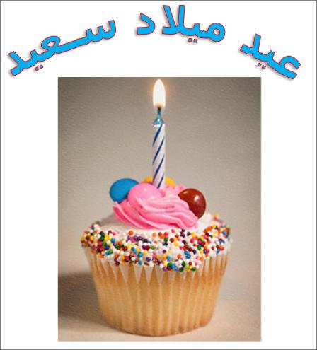 """مثال WordArt مع عبارة """"عيد ميلاد سعيد"""" وصورة"""