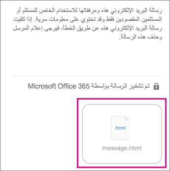 عارض OME ل# نظام iOS تطبيق البريد 1