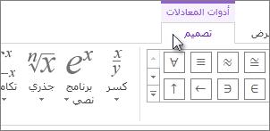 أدوات المعادلات