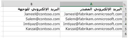 ملف CSV يُستخدم لترحيل بيانات علبة البريد من مستأجر Office 365 إلى مستأجر آخر