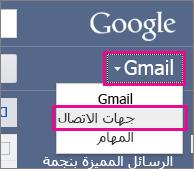google gmail - انقر فوق جهات الاتصال