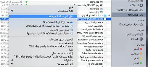النقر بزر الماوس الأيمن فوق تحديد لحذف ملف من OneDrive في أداه البحث في Mac
