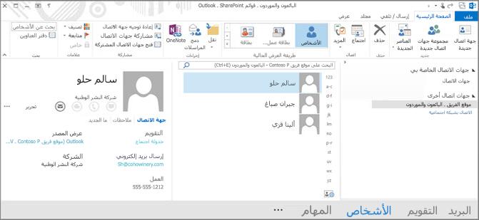 لقطة شاشة لجهات اتصال موقع الفريق عندما تظهر في Outlook