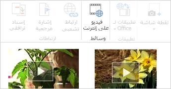 فيديو عبر الإنترنت في مستند Word