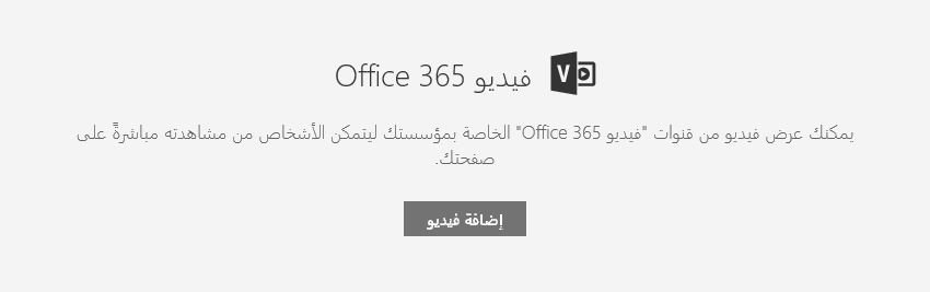 لقطة شاشة من مربع حوار فيديو إضافة Office 365 في SharePoint.