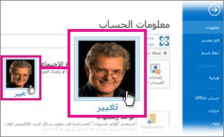 تغيير صورتي لـ Office من Outlook