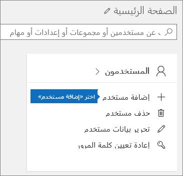 اختر إضافة مستخدم إلى بطاقة المستخدمين في مركز الإدارة