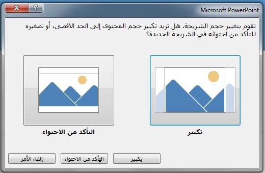 إذا اخترت التكبير، فقد تبقى بعض عناصر المحتوى خارج هامش الطباعة، كما يظهر في الصورة على اليمين.