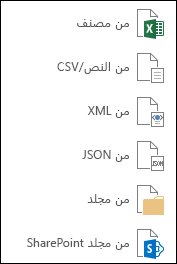 احضار بيانات من ملف
