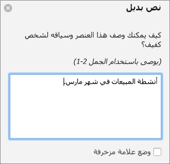 جزء النص البديل للمخططات في PPT for Mac في Office 365.