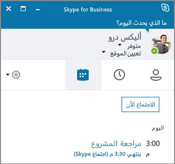 """خذ لقطة شاشة لعلامة تبويب """"اجتماعات"""" من نافذة Skype for Business."""
