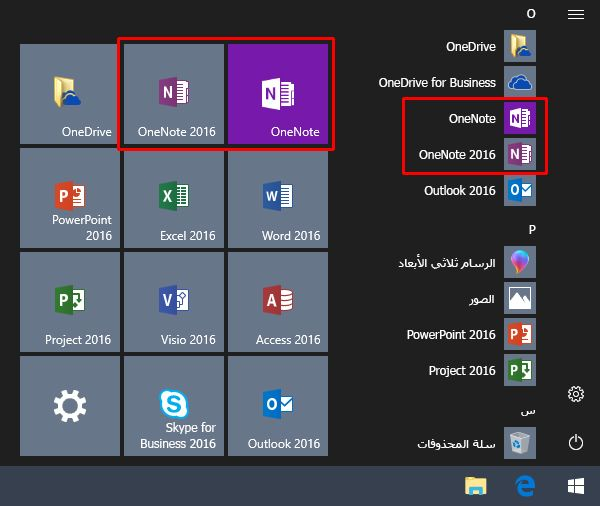 لقطة شاشة للقائمة «بدء» لـ Windows تتضمن OneNote وOneNote 2016.