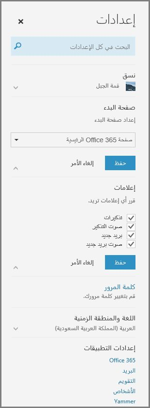 إعلامات Office 365