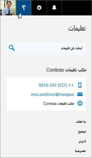 تظهر التعليمات المخصصة في بطاقة التعليمات ل Office 365