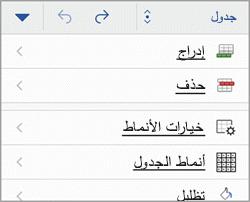 علامه التبويب جدول iPhone