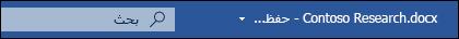 مربع البحث Microsoft في Word ل Office 365