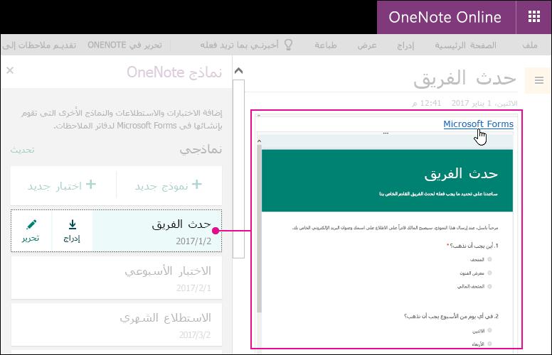 da onenote online