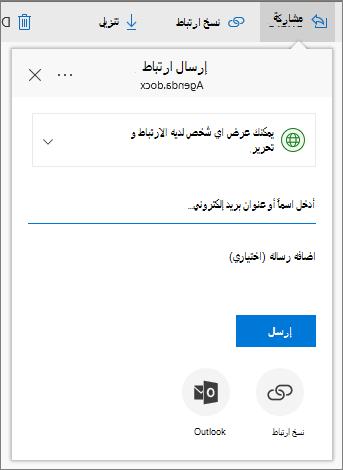 مشاركه ملف او مجلد في OneDrive for Business