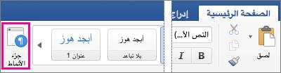 """تم تمييز جزء """"الأنماط"""" ضمن علامة التبويب """"الصفحة الرئيسية"""""""