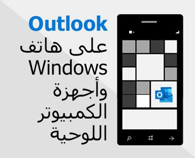 إعداد البريد الإلكتروني على جهاز Windows 10
