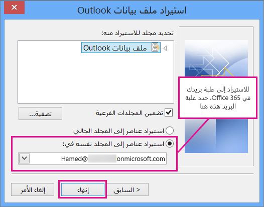 لاستيراد البريد الإلكتروني وجهات الاتصال والتقويم إلى علبة بريد Office 365، اختر علبة البريد هذه من هنا.
