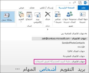 """يتم عرض قائمة جهات الاتصال المشتركة في """"جزء جهات الاتصال"""" في Outlook"""