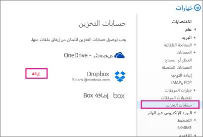 لإزالة حساب تخزين انتقل إلى «خيارات» > «بريد» > «حسابات التخزين»