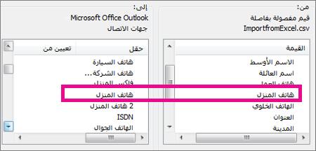 تعيين الحقول في ملف الاستيراد إلى حقول في Outlook