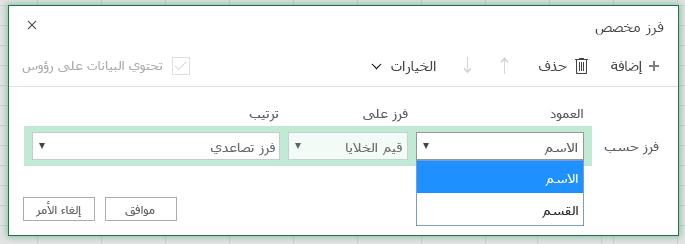 """يتم تحديد مربع حوار الفرز المُخصّص بالفرز حسب عمود الصف على عمود """"الاسم"""""""