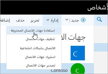 لقطة شاشة من قائمة السياق للزر 'إدارة'، مع تحديد 'استعادة جهات الاتصال المحذوفة'.