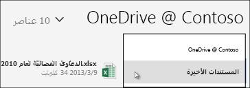 قائمة العرض في OneDrive for Business